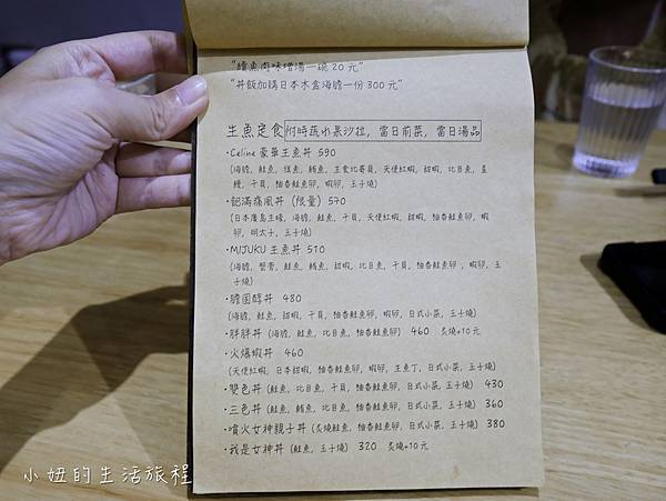 味熟生魚片,菜單,台南-9.jpg