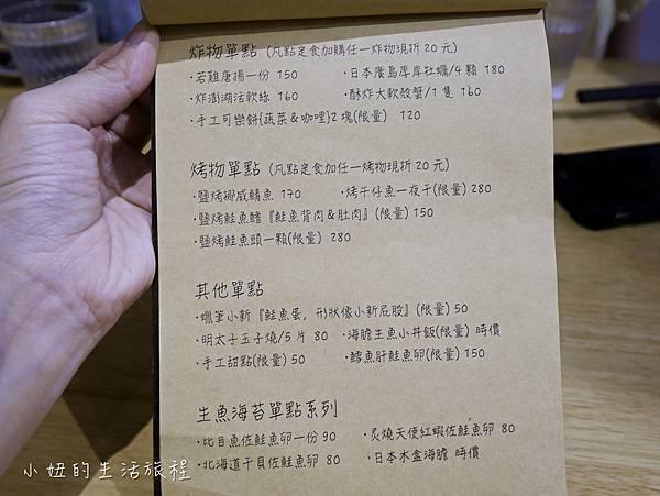味熟生魚片,菜單,台南-11.jpg