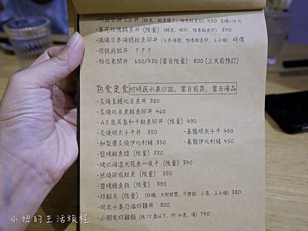 味熟生魚片,菜單,台南-10.jpg