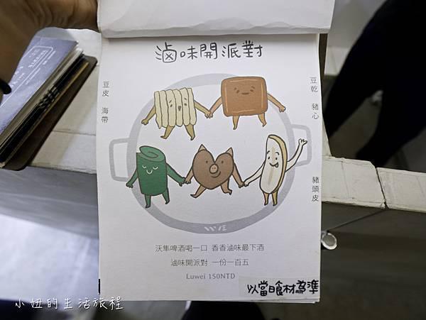 沃隼釀造,台南-15.jpg