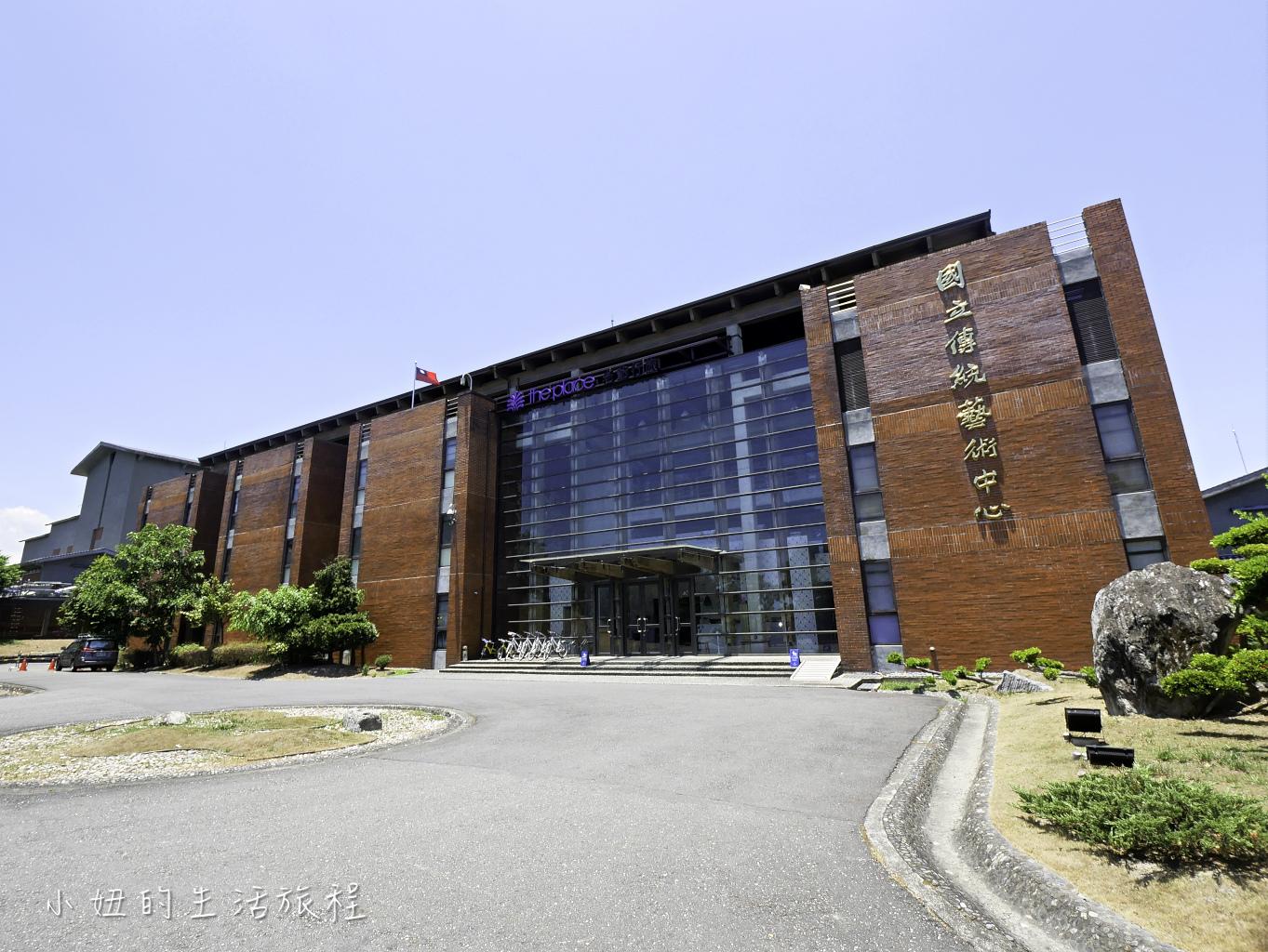 國立傳統藝術中心-1.jpg