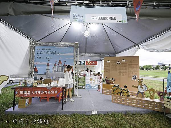 2020新北兒童藝術節,大都會-123.jpg