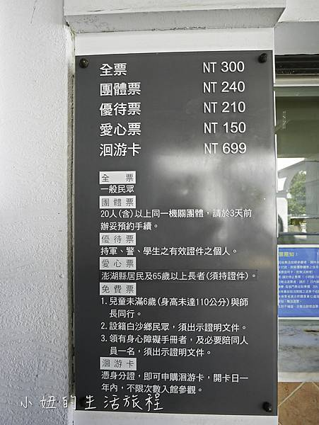 澎湖水族館-7.jpg