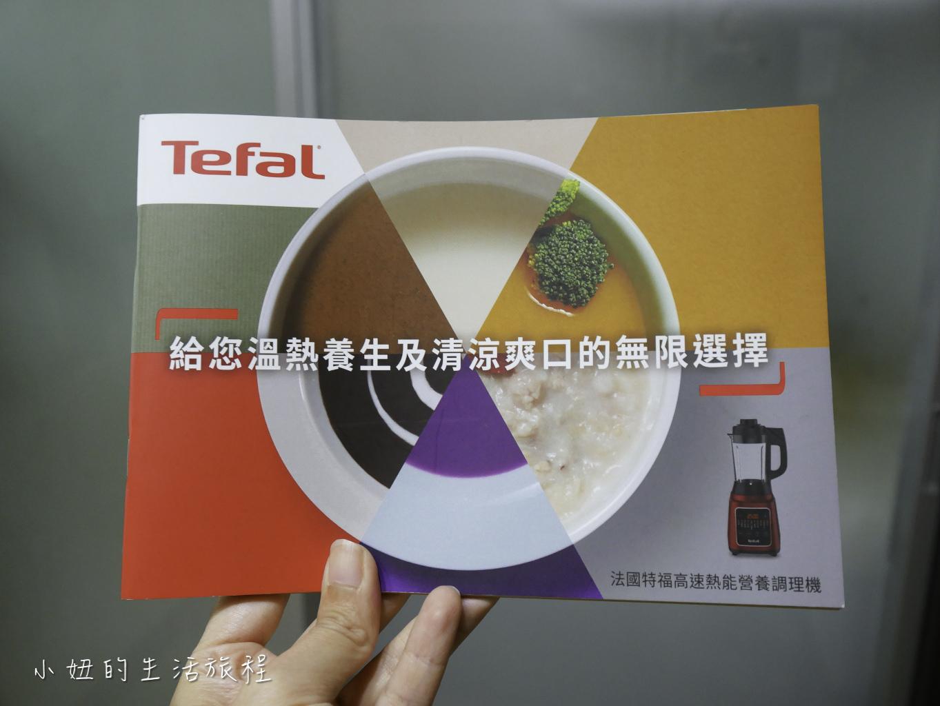 Tefal法國特福高速熱能營養調理機-12.jpg