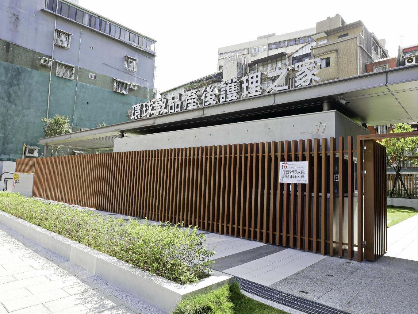 台北月子中心推薦,環球敦品產後護理之家-1.jpg