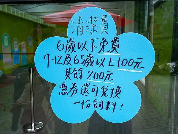 心花鹿FUN-27.jpg