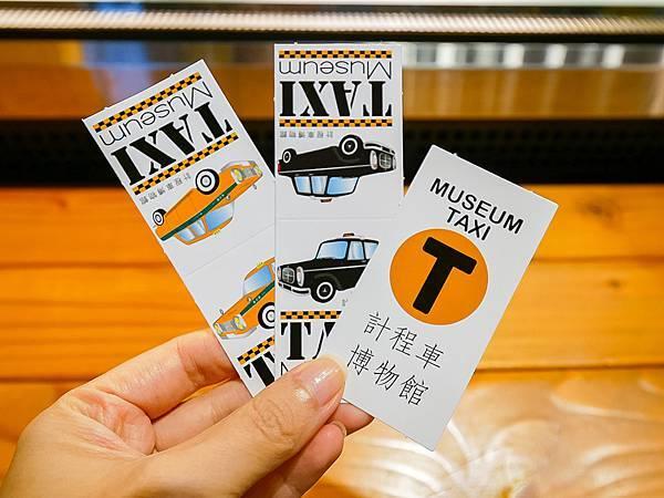 計程車博物館-41.jpg