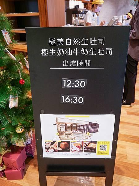 生吐司,嵜本SAKImotoBakery,南西三號店-10.jpg