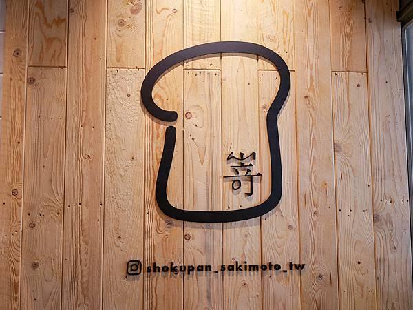 生吐司,嵜本SAKImotoBakery,南西三號店-12.jpg