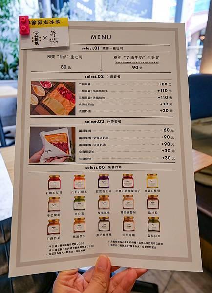 生吐司,嵜本SAKImotoBakery,南西三號店-15.jpg