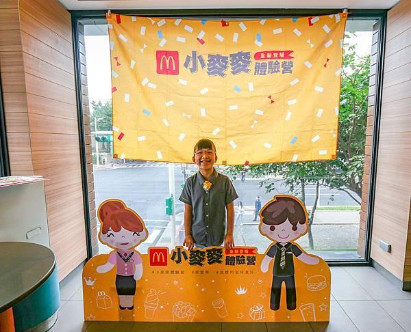 麥當勞全新小麥麥體驗營-03.jpg