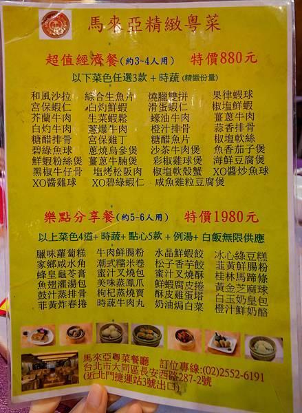 台北烤鴨,馬來亞餐廳-02.jpg