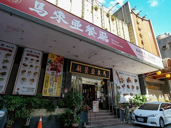 台北烤鴨,馬來亞餐廳-01.jpg