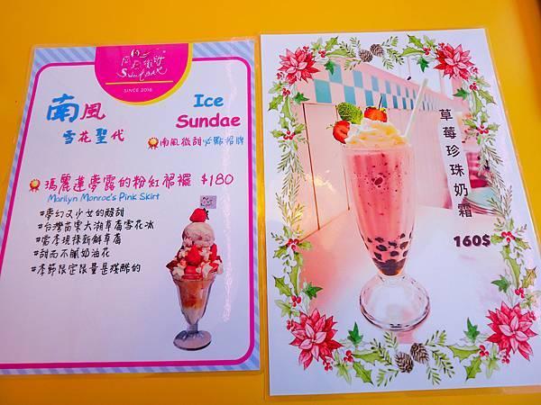 南風微甜,墾丁冰店-10.jpg