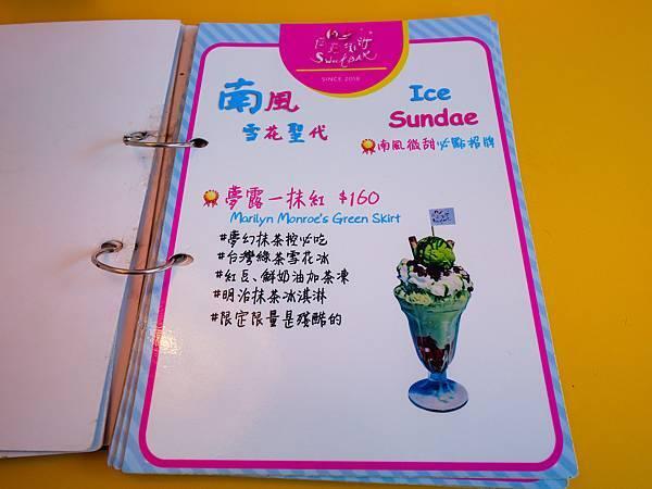 南風微甜,墾丁冰店-17.jpg