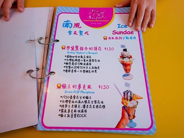 南風微甜,墾丁冰店-16.jpg