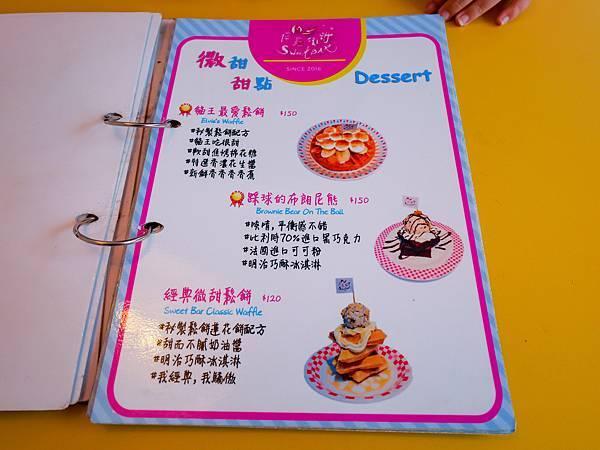 南風微甜,墾丁冰店-19.jpg