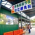 台南四草綠色隧道-02.jpg