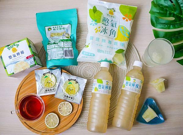 憋氣冰角,憋氣檸檬汁-01.jpg