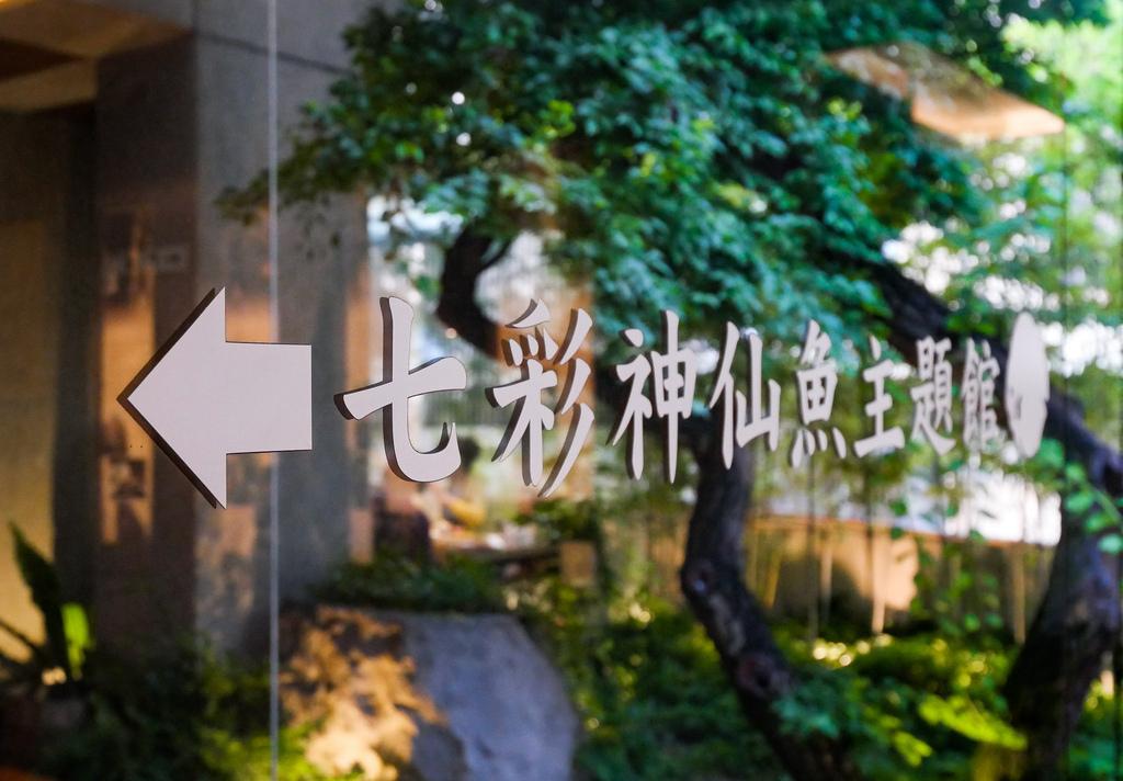 神仙魚餐廳-06.jpg