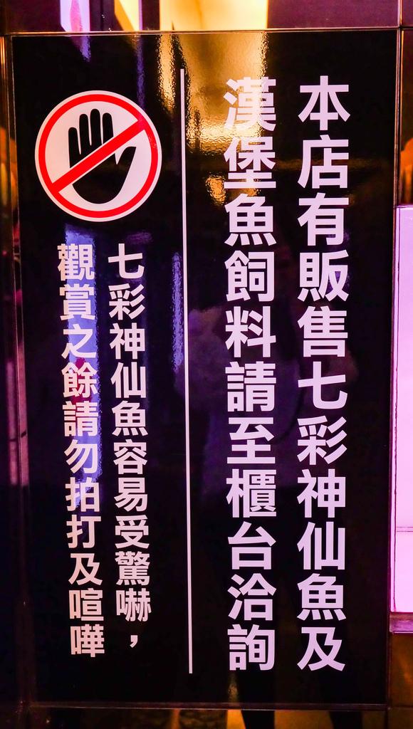 神仙魚餐廳-11.jpg