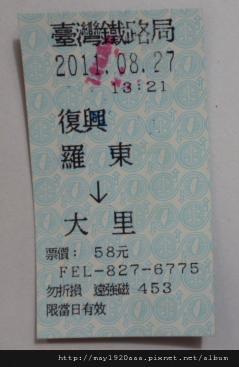 0_車票_1.JPG