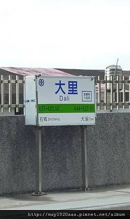 2_大里車站_1-1.JPG