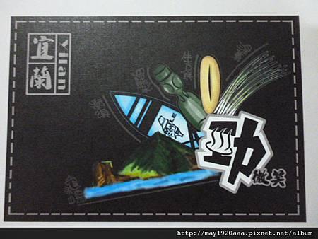 6_明信片_1.JPG