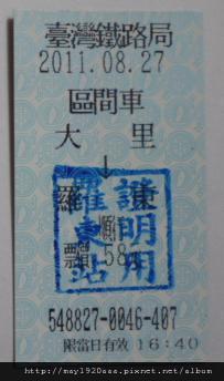 0_車票_2.JPG