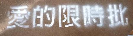 1_外面_1-5.JPG