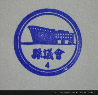 4_縣議會.JPG
