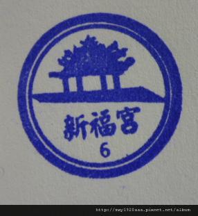 6_新福宮.JPG