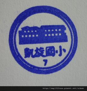 7_凱旋國小.JPG