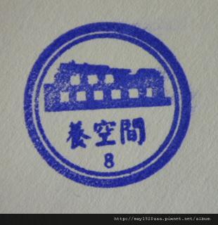 8_養空間.JPG