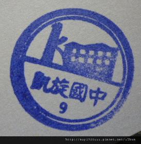 9_凱旋國中.JPG