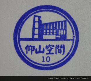 10_仰山空間.JPG