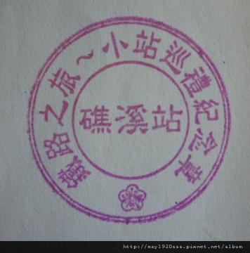 [鐵路之旅~小站巡禮紀念章 礁溪站]
