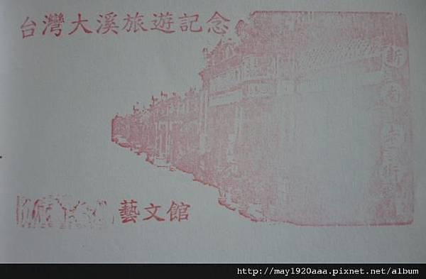 台灣大溪旅遊記念  藝文館.JPG