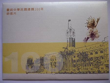 建國100年紀念明信片.JPG