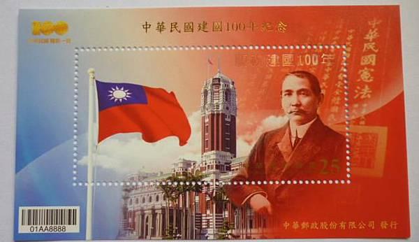 建國100年紀念小全張郵票.JPG