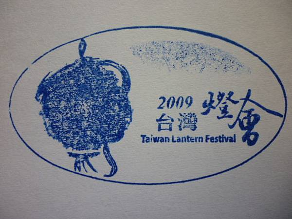 2009台灣燈會.JPG