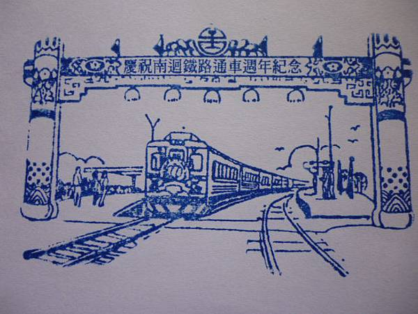 慶祝南迴鐵路通車週年紀念.JPG