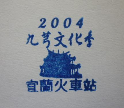 2004九芎文化季 宜蘭火車站.JPG