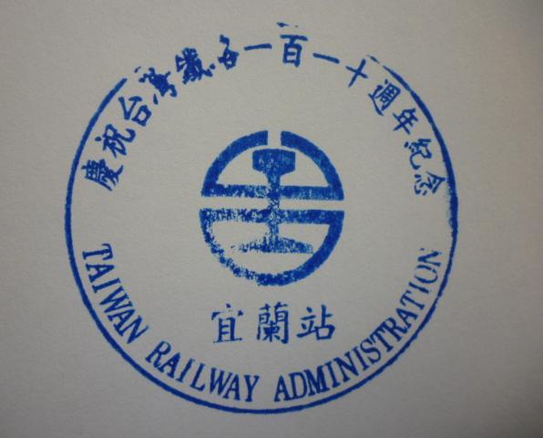 慶祝台灣鐵路一百一十週年紀念 宜蘭站.JPG