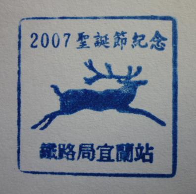 2007聖誕節紀念 鐵路局宜蘭站-正方.JPG