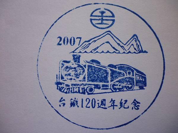 2007 台鐵120週年紀念-2.JPG