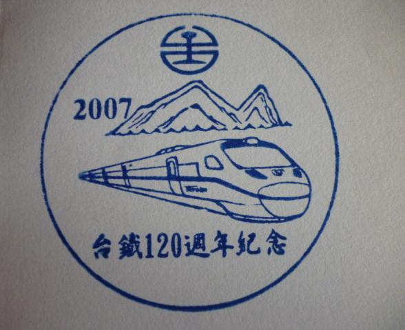 2007 台鐵120週年紀念-1.JPG