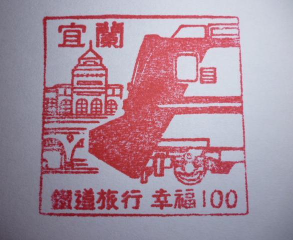 鐵道旅行 幸福100 隱藏版-宜蘭.JPG