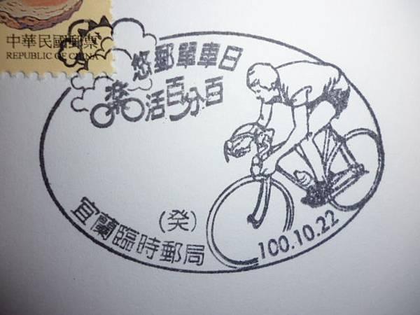 悠郵單車日_臨時郵戳.JPG