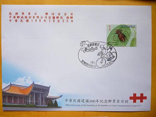 民國100年紀念郵票首日封.JPG